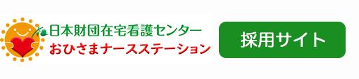 おひさまナースステーション採用ホームページ